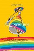 Лена Де Винне -Разноцветное