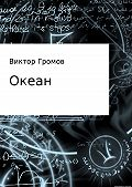 Виктор Громов -Океан