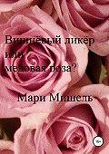 Мари Мишель -Вишнёвый ликёр или медовая роза?