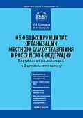 В. И. Шкатулла -Комментарий к Федеральному закону от 6 октября 2003 г. №131-ФЗ «Об общих принципах организации местного самоуправления в Российской Федерации»