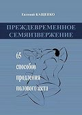 Е. А. Кащенко -Преждевременное семяизвержение