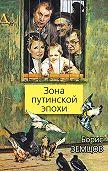 Борис Земцов -Зона путинской эпохи