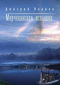 Дмитрий Иванов - Марчеканская вспышка (сборник)