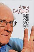 Ален Бадью -Философия и событие. Беседы с кратким введением в философию Алена Бадью