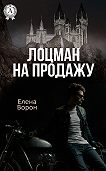 Елена Ворон -Лоцман на продажу