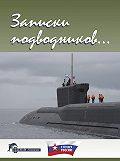 Александр Дацюк -Записки подводников. Альманах №3