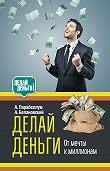 Андрей Парабеллум -Делай деньги: от мечты к миллионам
