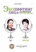 Елена Савчук -Эколифтинг лица: как выглядеть на 10 лет моложе