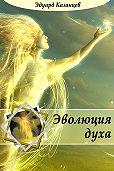 Эдуард Казанцев - Эволюция духа