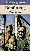 Рами Юдовин -Верблюд (сборник)