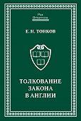 Евгений Тонков -Толкование закона в Англии