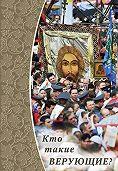 Дмитрий Савельев -Кто такие верующие?