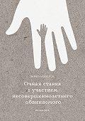 Р. Зайнуллин - Очная ставка с участием несовершеннолетнего обвиняемого