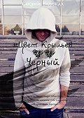Надежда Сакаева -Цвет Крыльев. Черный
