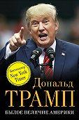 Дональд Трамп -Былое величие Америки