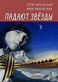 Серж Запольский -Падают звёзды