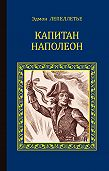 Эдмон Лепеллетье -Капитан Наполеон (сборник)
