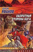 Сергей Иванов -Оборотная сторона Бога