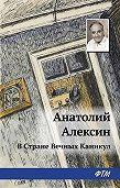Анатолий Георгиевич Алексин -В Стране Вечных Каникул