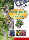 М. П. Згурская -Альпийский сад и рокарий