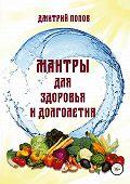 Дмитрий Попов -Мантры для здоровья и долголетия