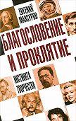 Евгений Мансуров -Благословение и проклятие инстинкта творчества