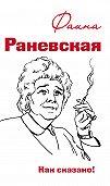 Оксана Морозова -Фаина Раневская. Как сказано!