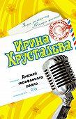 Ирина Хрусталева -Диджей сарафанного радио