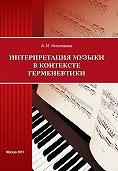 Анна Николаева -Интерпретация музыки в контексте герменевтики