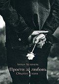 Антон Булимов -Прости за любовь. Сборник стихов