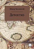 Фёдор Чеховский -Детектив