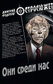 Дмитрий Федотов -Они среди нас