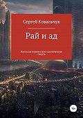Сергей Ковальчук -Рай и ад. Рассказы перенесших клиническую смерть