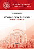 Алексей Михальский -Психология времени (хронопсихология)