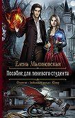 Елена Малиновская -Пособие для ленивого студента