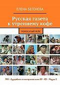 Елена Бегенева -Русская газета кутреннемукофе. Полосатыйрейс