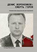 Сигурд Йоханссон -Денис Вороненков: Смерть героя. Независимое юридическое расследование