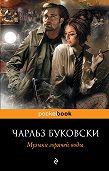 Чарльз Буковски -Музыка горячей воды