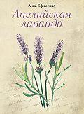 Анна Ефименко -Английская лаванда