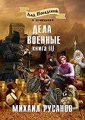 Михаил Русанов -Лад Посадский и компания. Книга III. Дела военные