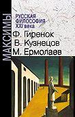 Михаил Ермолаев -Русская философия XXI века. Максимы