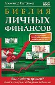 Александр Евстегнеев -Библия личных финансов