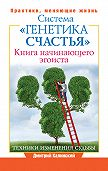 Дмитрий Калинский -Книга начинающего эгоиста. Система «Генетика счастья»
