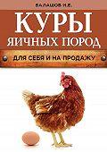 Иван Балашов -Куры яичных пород