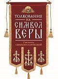 Святитель Симеон Солунский -Толкование на Символ веры