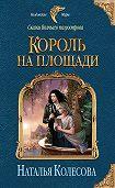 Наталья Колесова -Сказки Волчьего полуострова. Король на площади