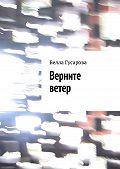 Белла Гусарова -Верните ветер