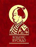 Ямамото Цунэтомо - Кодекс Бусидо