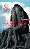 Таня Малярчук - «Лав – из»(сборник)