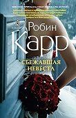 Робин Карр -Сбежавшая невеста